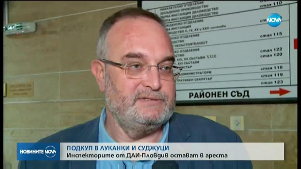 Инспекторите от ДАИ-Пловдив остават в ареста