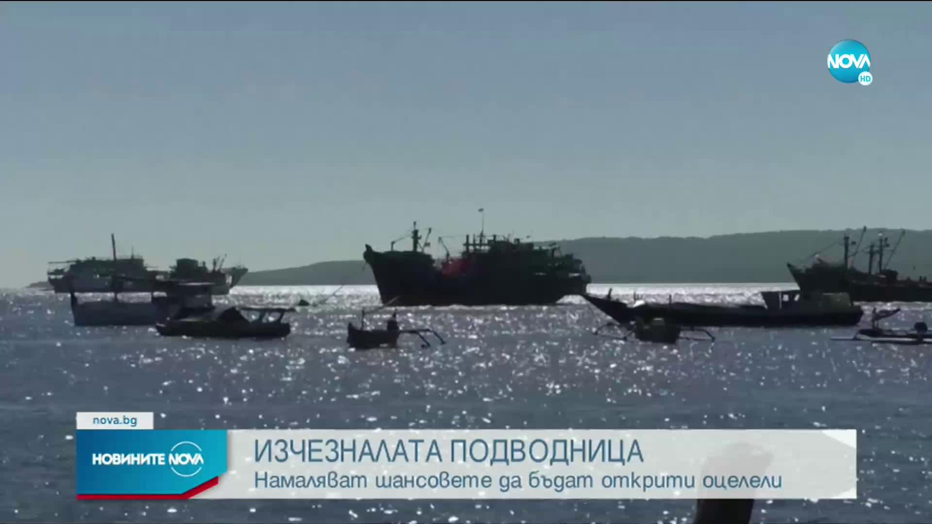 Продължава издирването на изчезналата подводница в Индонезия