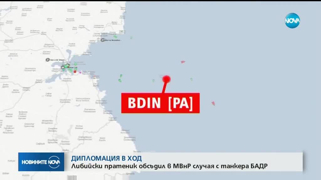 Либийски пратеник обсъдил в МВнР случая с танкера БАДР
