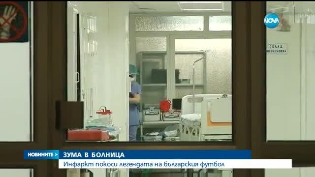 Инфаркт повали Христо Бонев