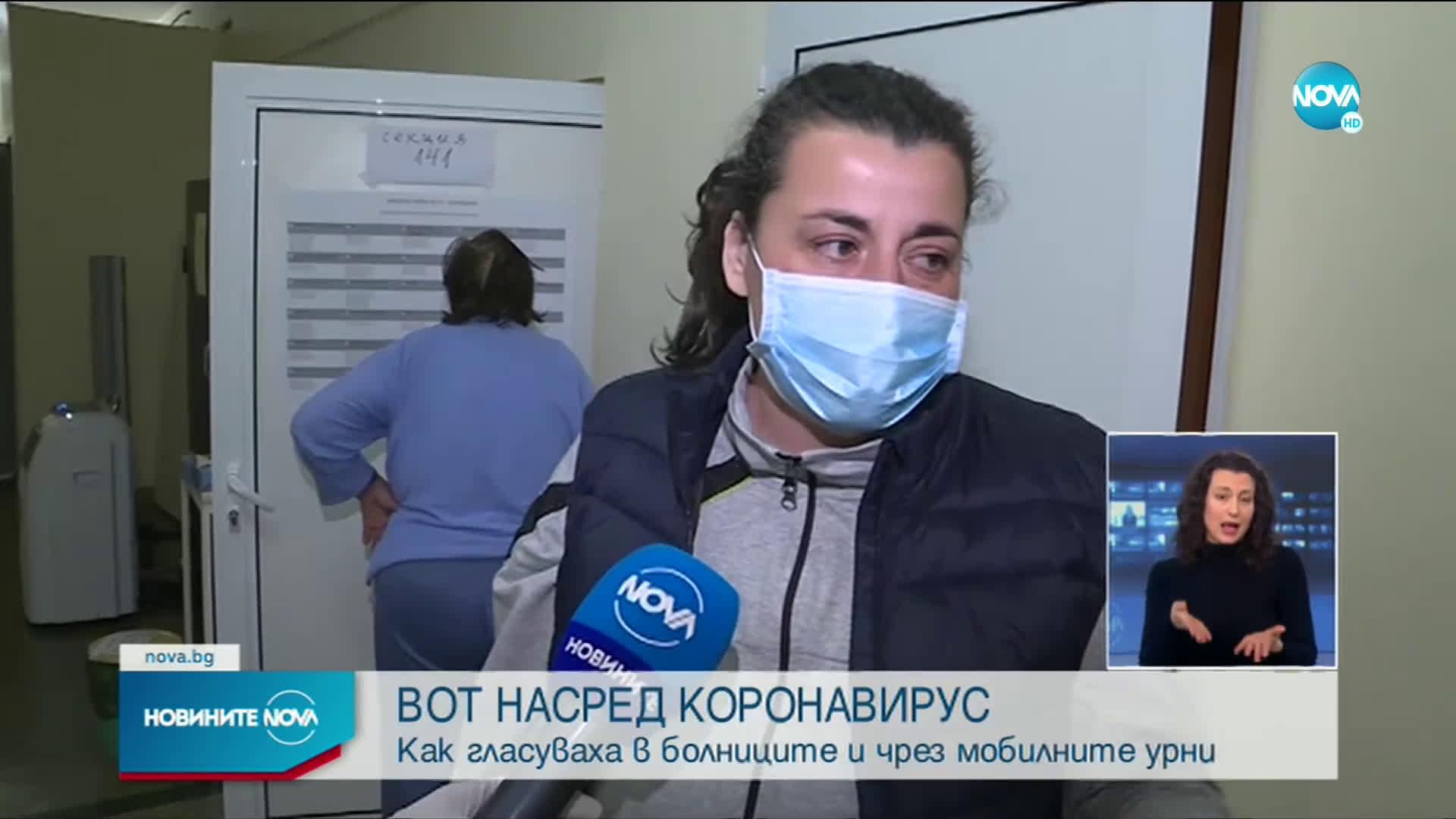 Как гласуваха в болниците и чрез мобилните урни