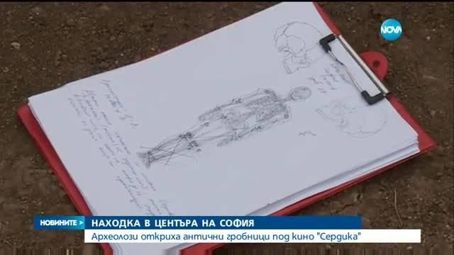 """Археолози откриха антични гробници под кино """"Сердика"""""""