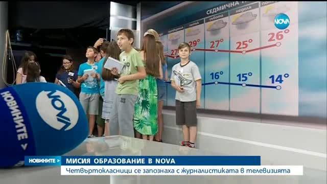 """МИСИЯ ОБРАЗОВАНИЕ"": Ученици на гости в NOVA"