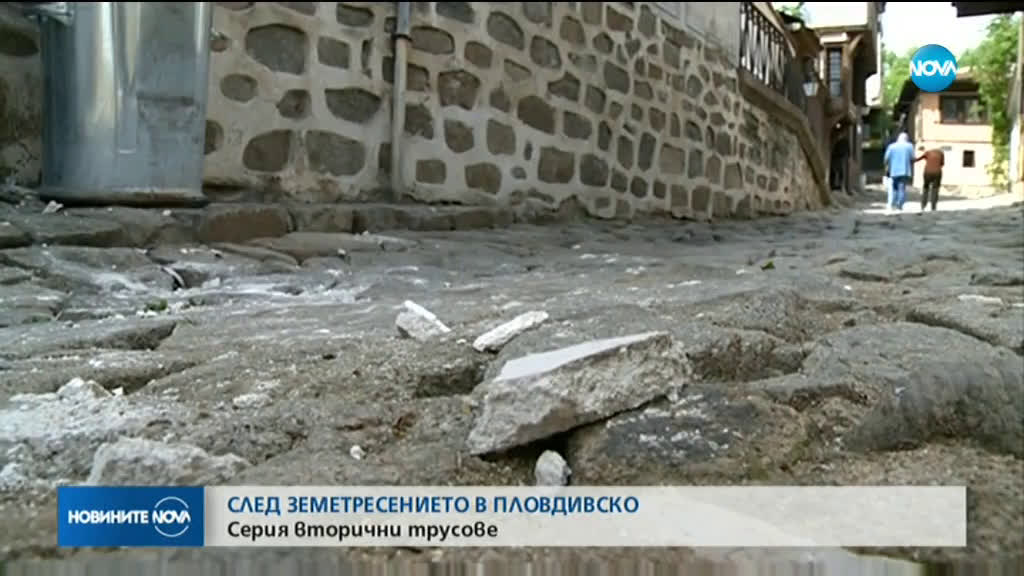 Серия вторични трусове в Пловдивско