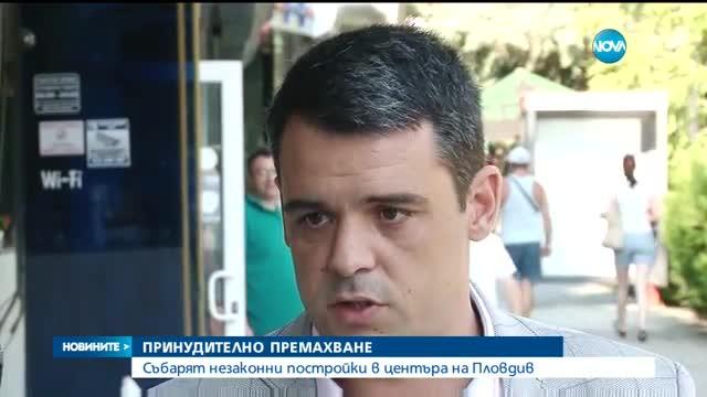 ПРИНУДИТЕЛНО ПРЕМАХВАНЕ: Събарят незаконни постройки в центъра на Пловдив