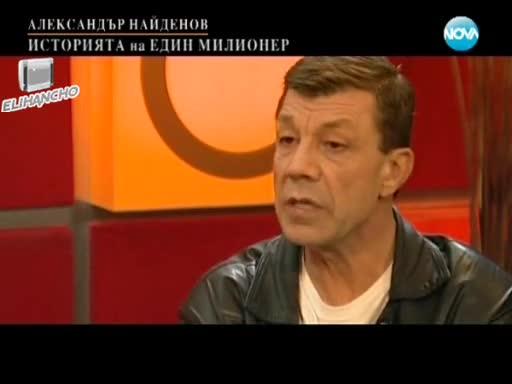 Любовната история на един Милионер - Александър Найденов в Горещо 26.01.2013