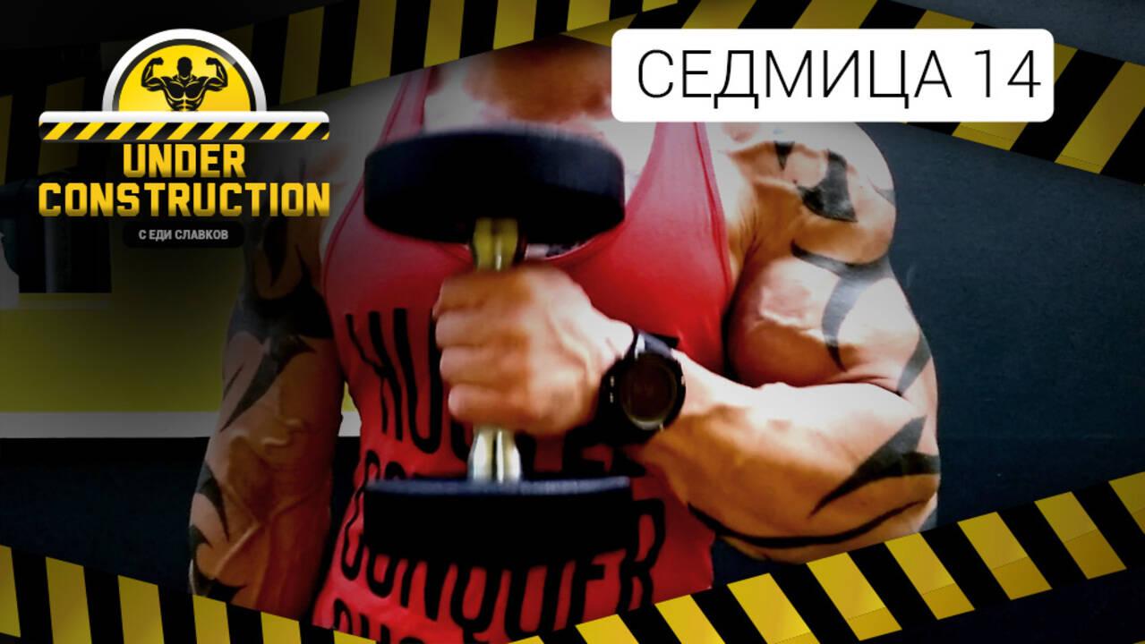 Under Construction #седмица 14: Изпилването продължава