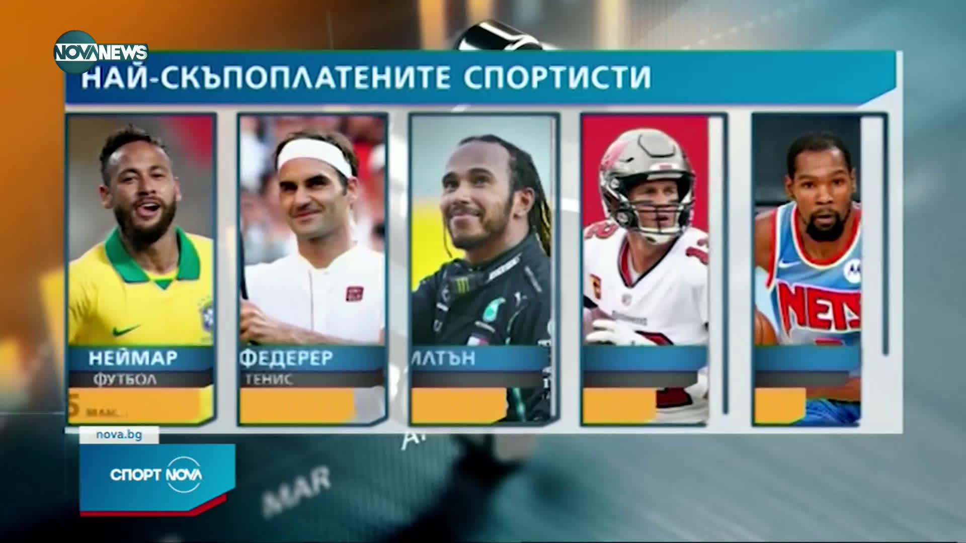 Кои са най-богатите спортисти в света