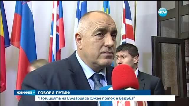 """Борисов: На Путин вече му е ясно защо е спрян """"Южен поток"""""""