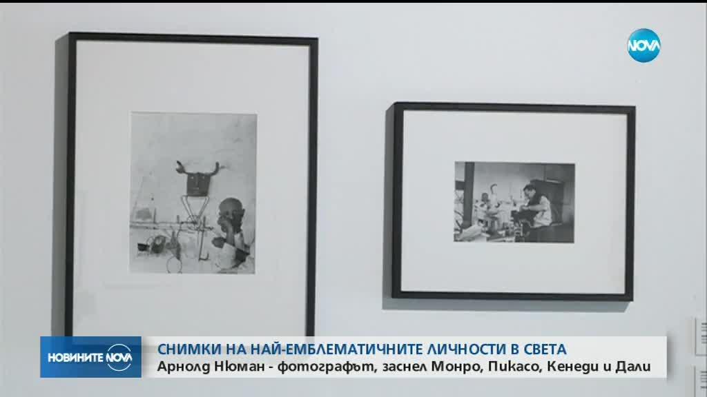 Снимки на най-емблематичните личности в света на изложба у нас