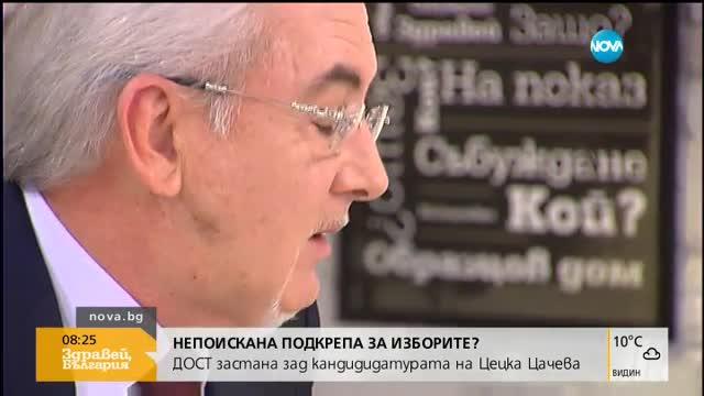 Местан: Орешарски не е същинския кандидат на ДПС