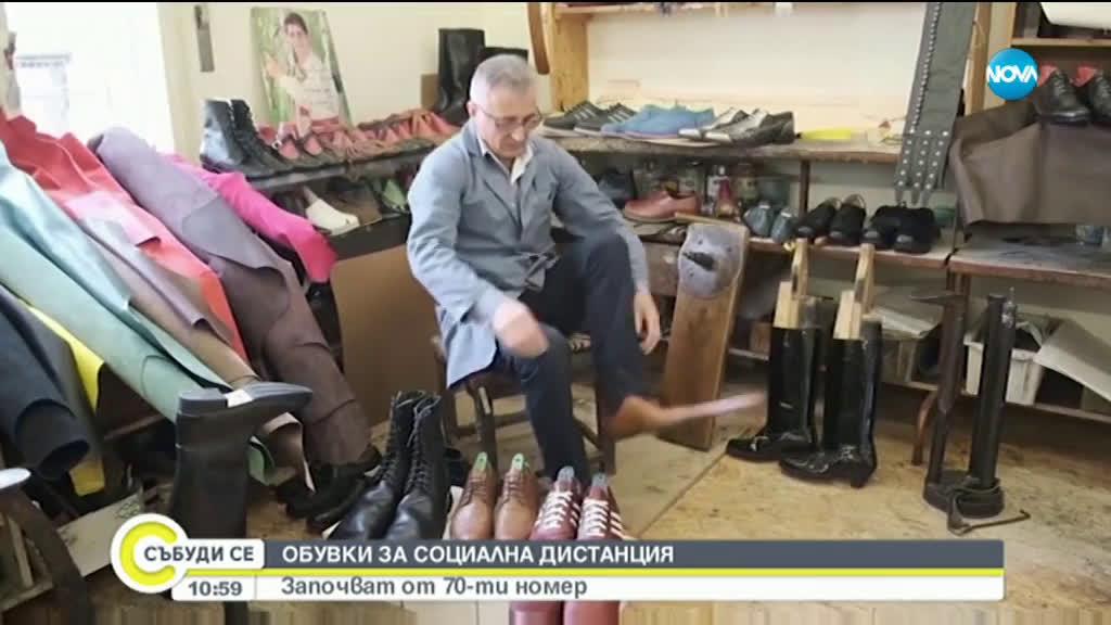 Обущар направи обувки за социална дистанция