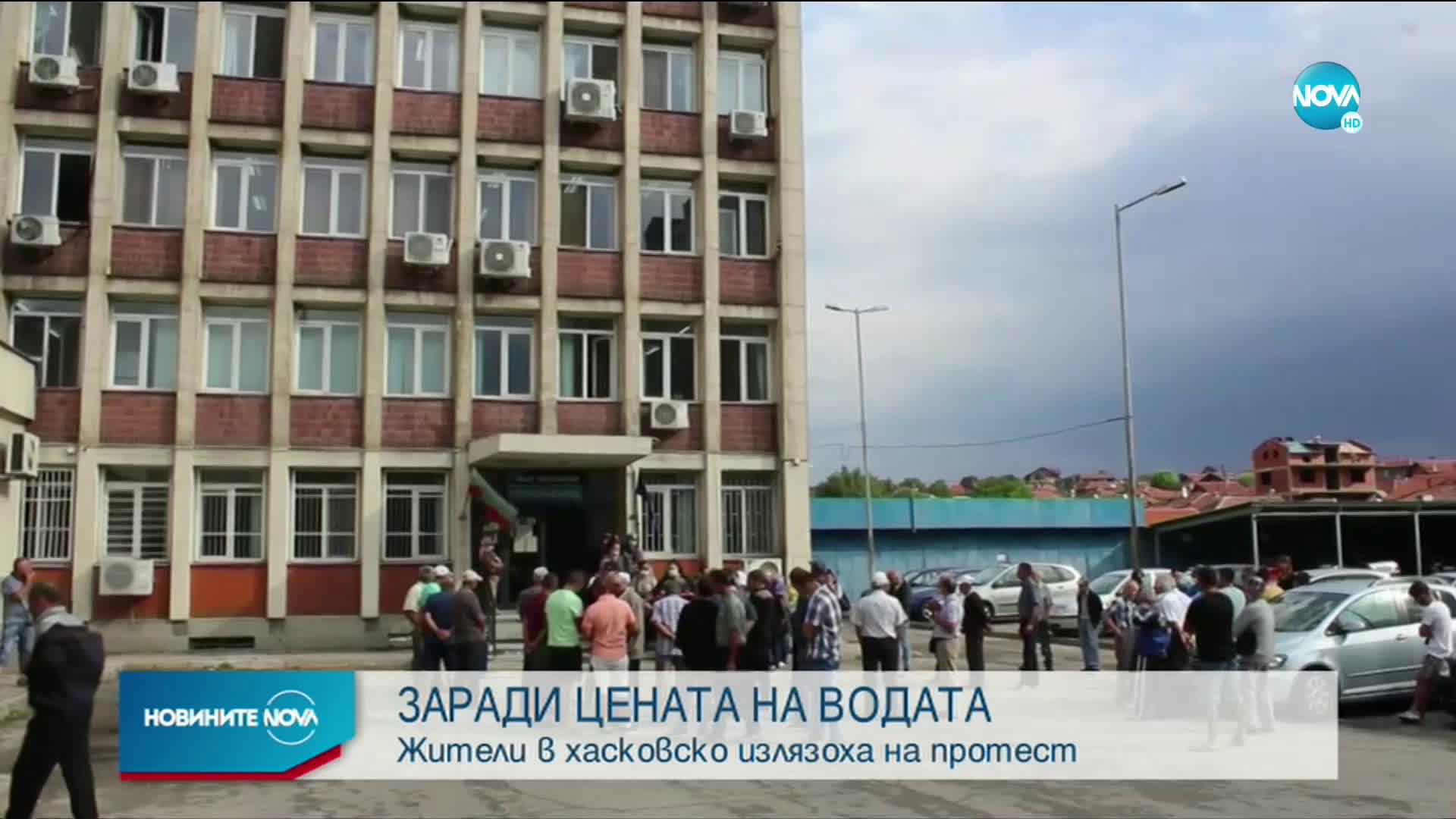 Петкратно увеличение на цената на водата в Хасковско изведе недоволни на протест