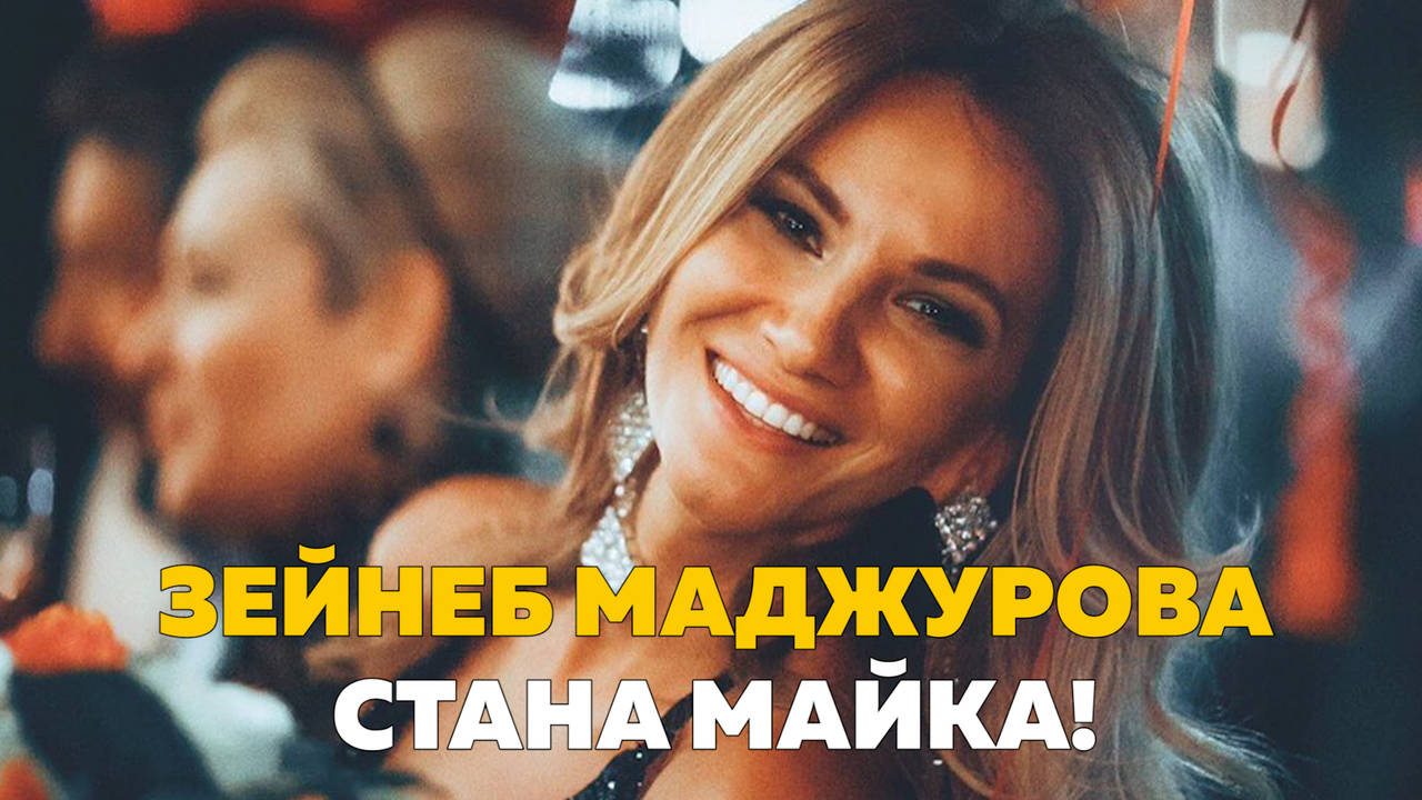 Зейнеб Маджурова стана майка