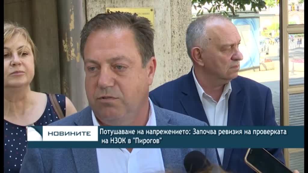"""Потушаване на напрежението: Започва ревизия на проверката на НЗОК в """"Пирогов"""""""