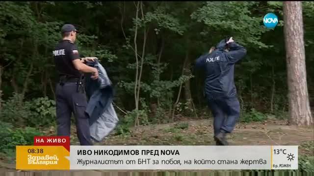 Иво Никодимов: Запомних лицето на един от нападателите