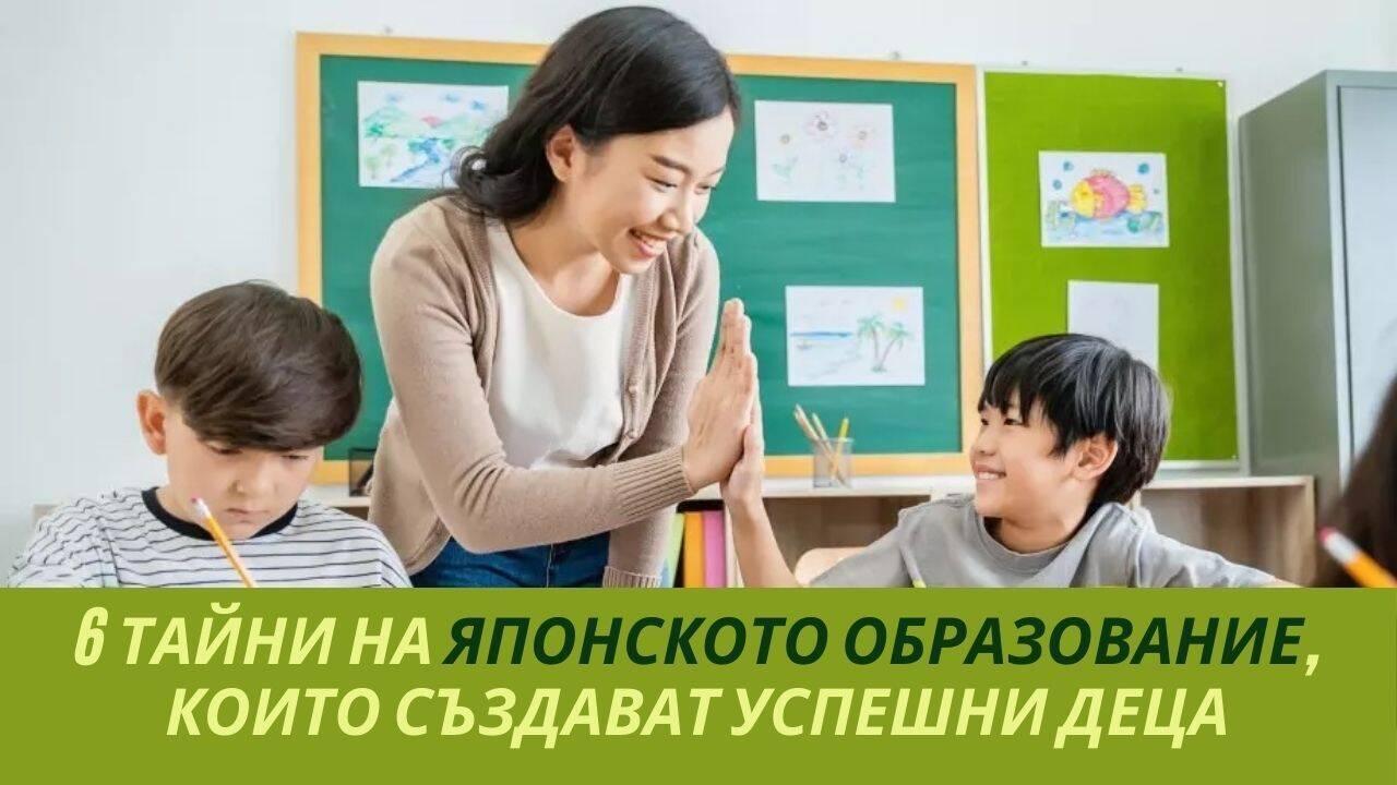 6 тайни на японското образование, които създават успешни деца
