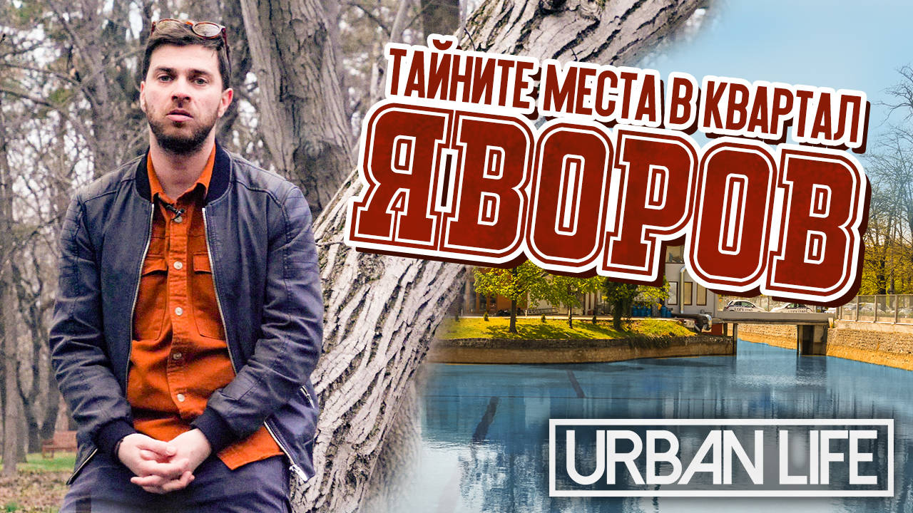 Готини места за хапване и разходки извън центъра на София