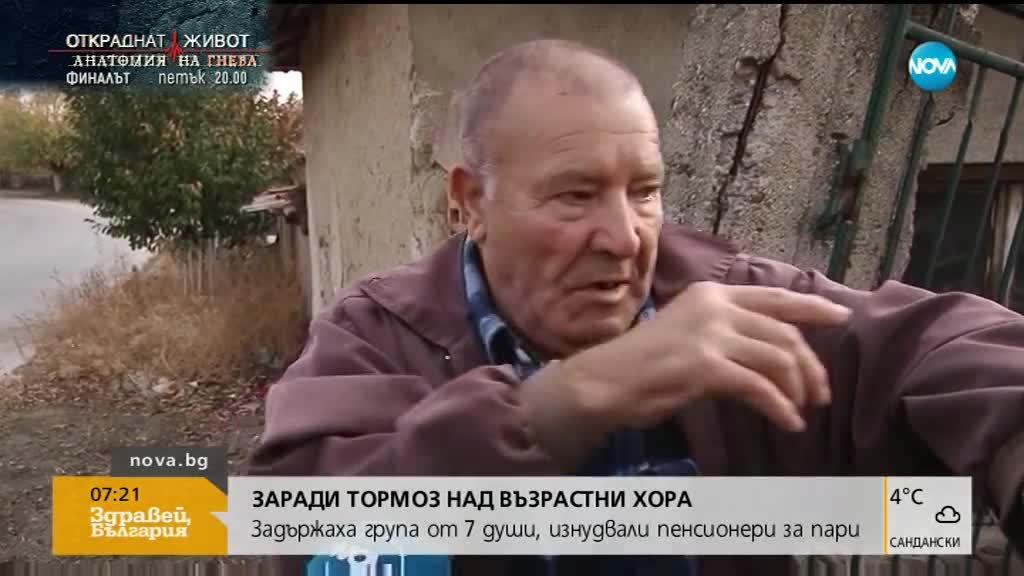 Арестуваха престъпна група, изнудвала възрастни хора в Пазарджишко