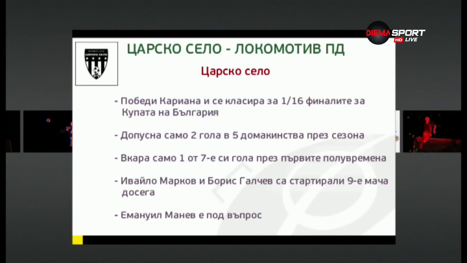 Локомотив Пловдив ще брани върха срещу Царско село