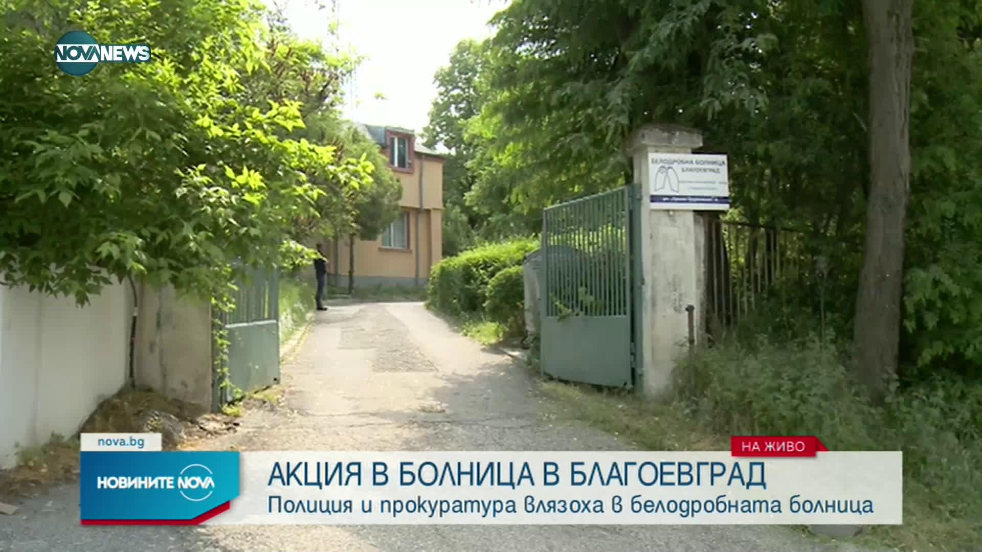 Полиция и прокуратура с акция в Белодробната болница в Благоевград