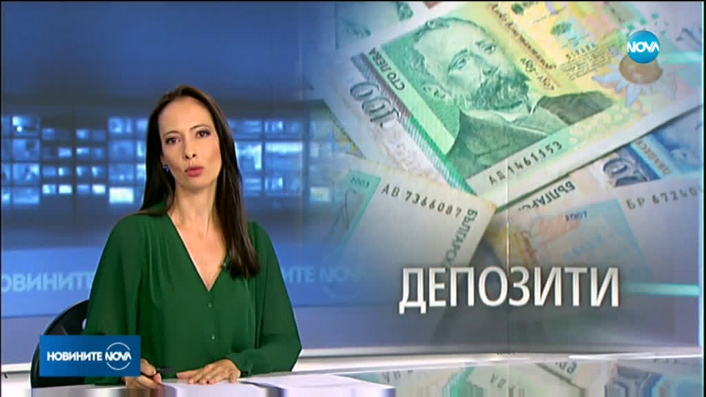 БНБ: Спестяванията в банките се увеличиха до 53.660 млрд. лева в