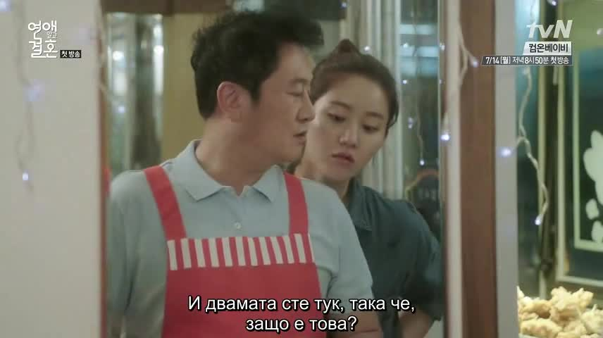 marriage not dating episode 1
