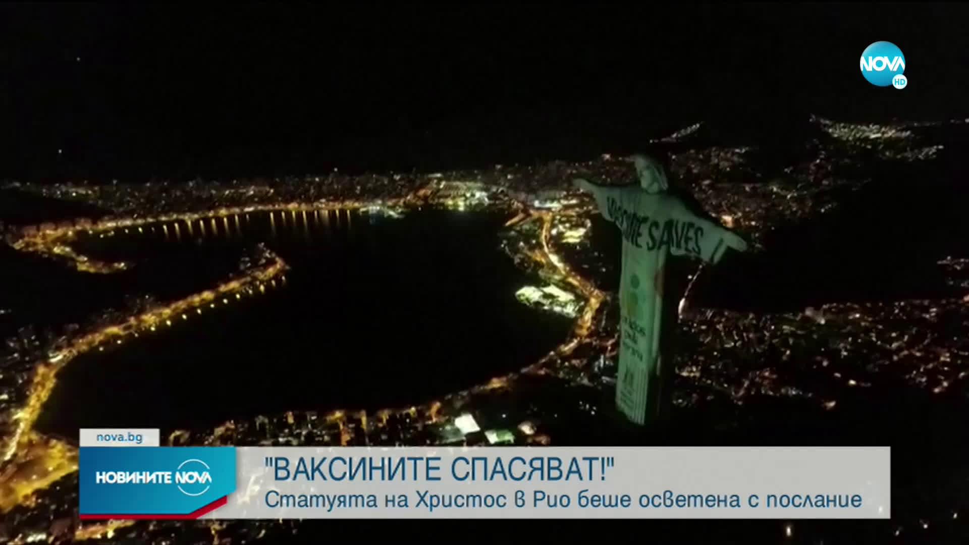 Прожектираха послание върху статуята на Христос Спасителя в Рио
