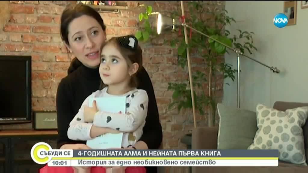 4-годишната Алма и нейната първа книга