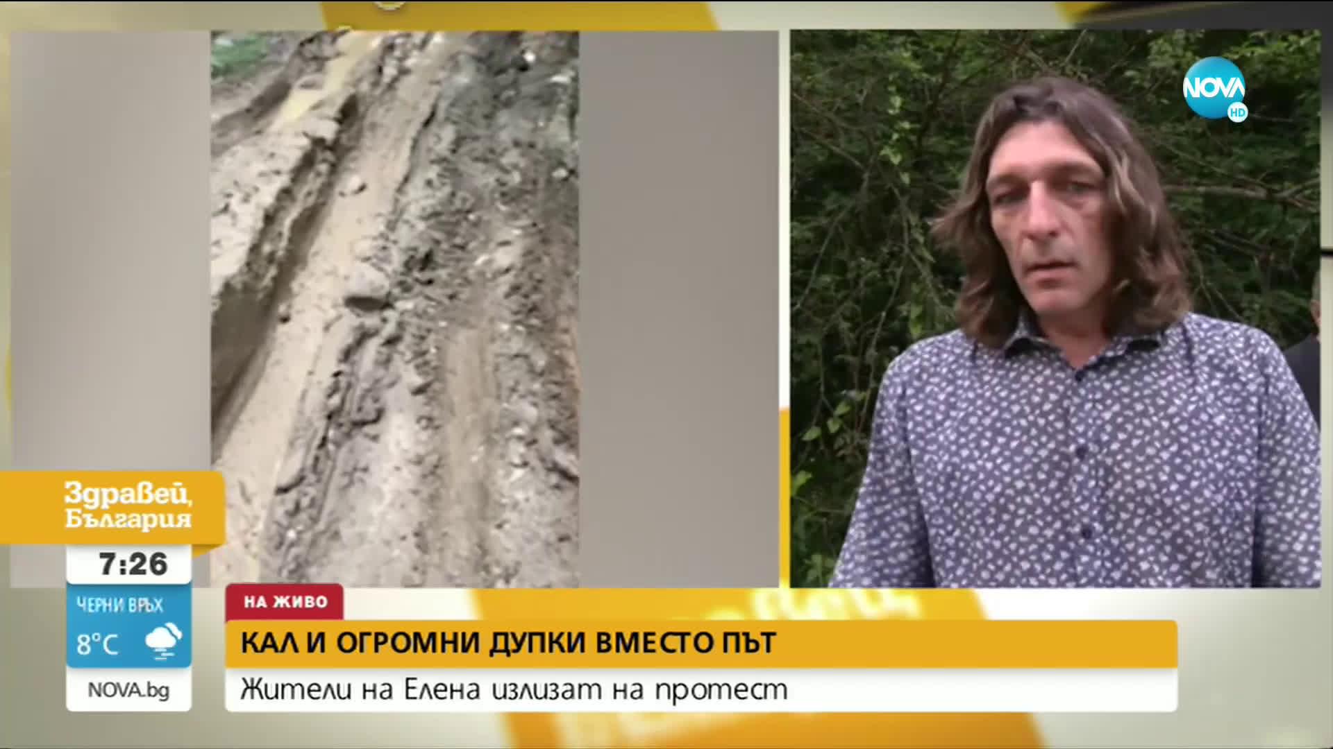 Кал и огромни дупки: В Елена излизат на протест заради лош път