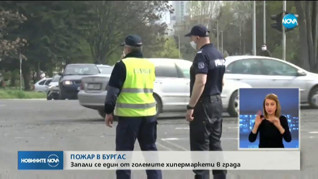 Голям пожар в хипермаркет в Бургас