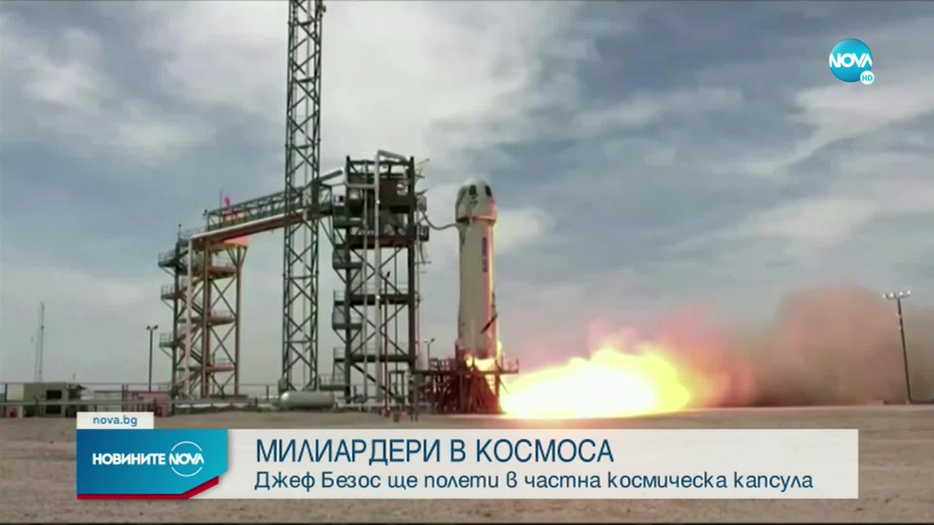 Джеф Безос ще полети в космоса с частна капсула
