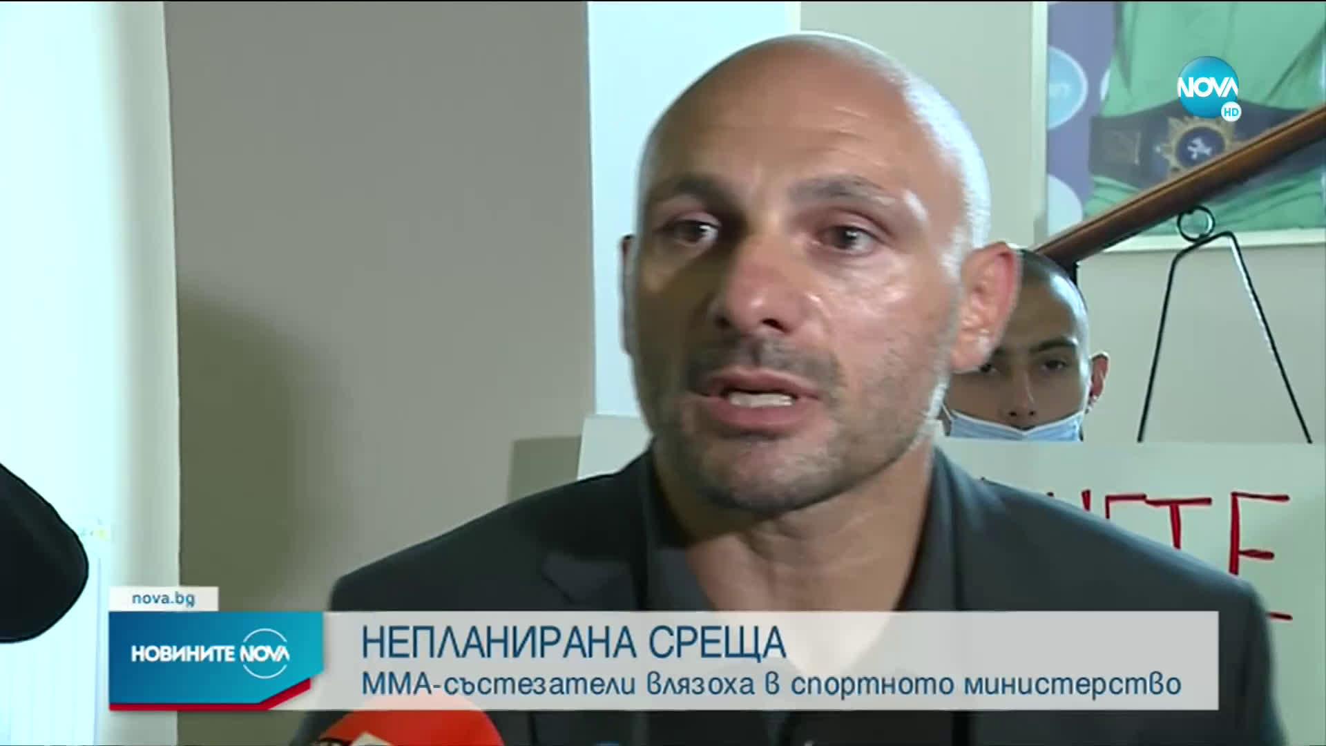 Състезатели по ММА нахлуха в Министерството на спорта