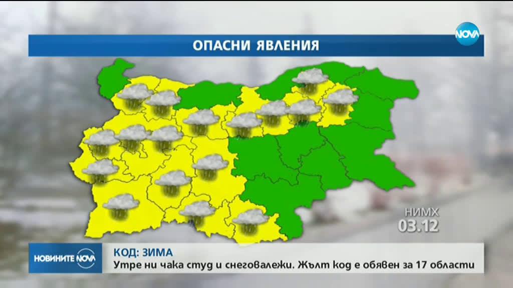 """КОД \""""ЗИМА\"""": Студ и сняг от утре"""
