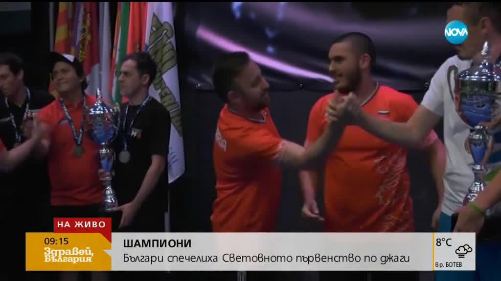 ШАМПИОНИ: Българи спечелиха Световното първенство по джаги