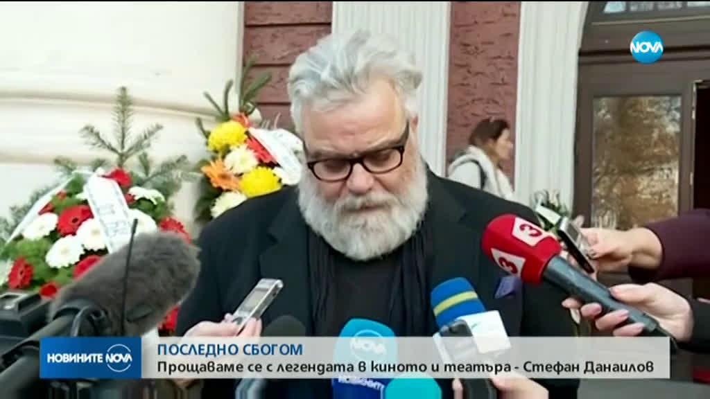 ПОСЛЕДНО СБОГОМ: България се прощава със Стефан Данаилов