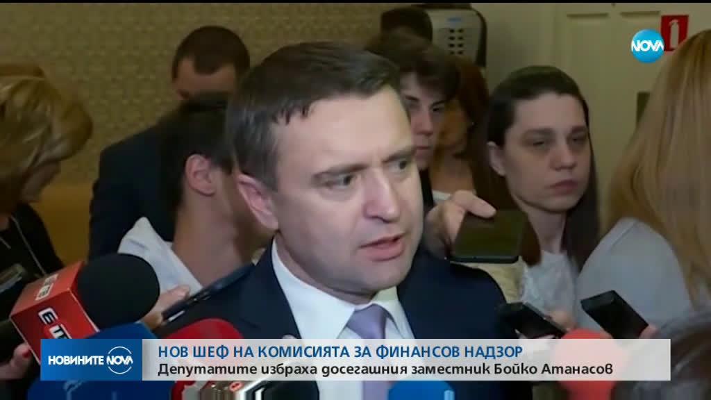 Бойко Атанасов е новият председател на КФН