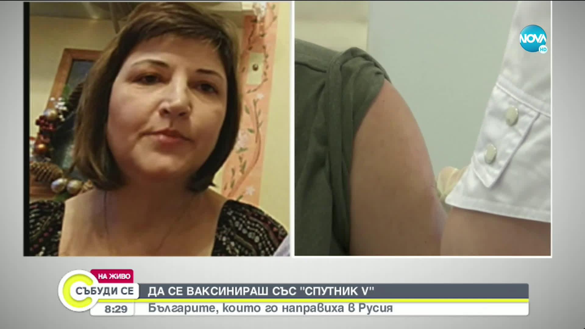 """РАЗКАЗ ОТ ПЪРВО ЛИЦЕ: Българи се ваксинираха със """"Спутник V"""" в Русия"""