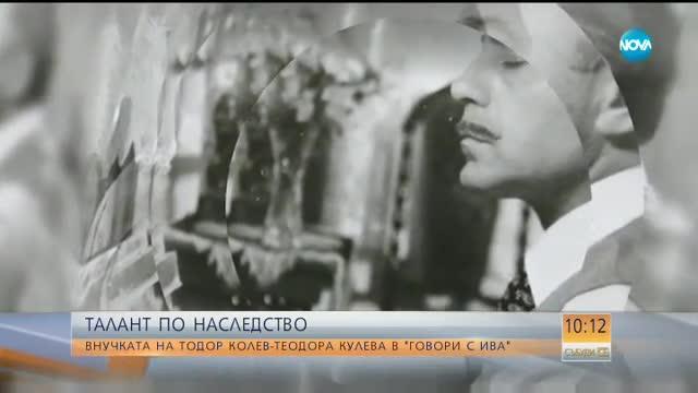 Внучката на Тодор Колев – талант по наследство