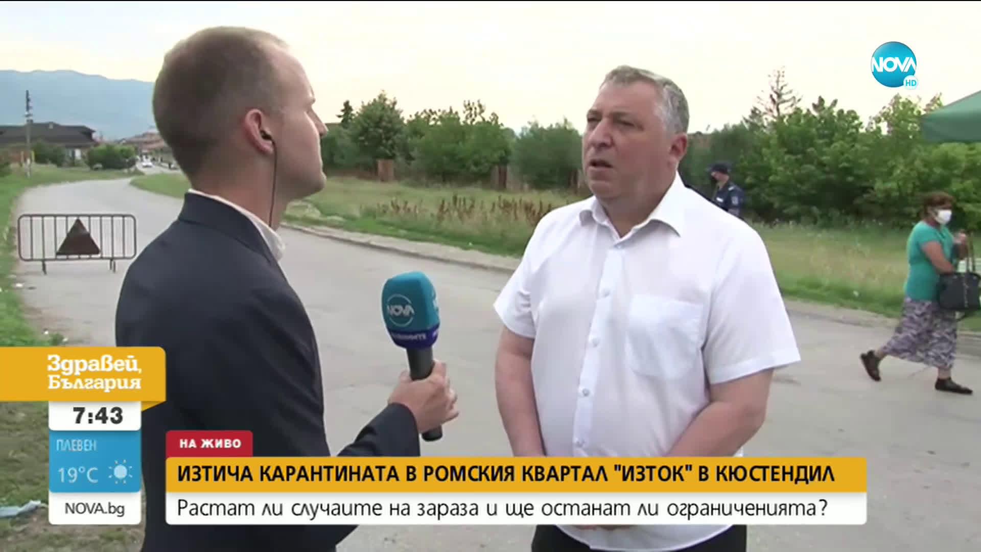 """Изтича карантината в квартал """"Изток"""" в Кюстендил"""