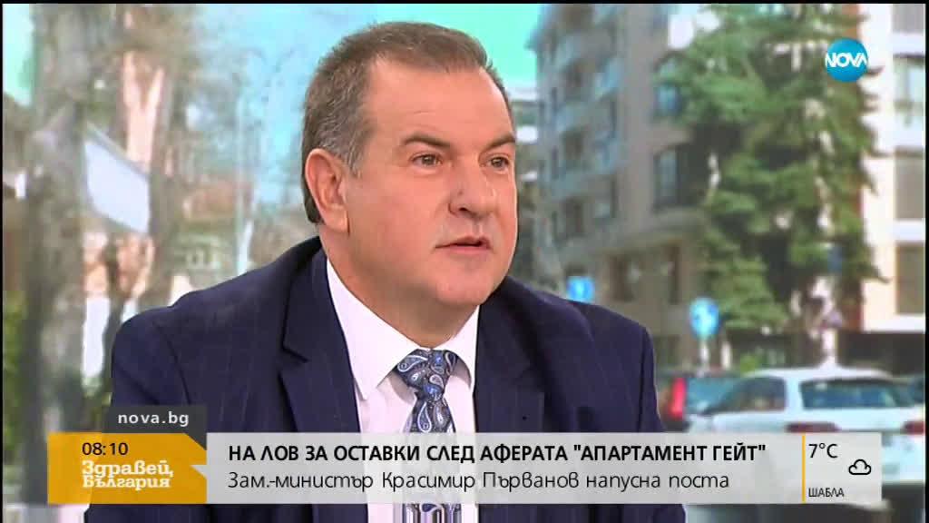 """Красимир Първанов за """"Апартаментгейт"""": Чист съм пред съвестта си"""