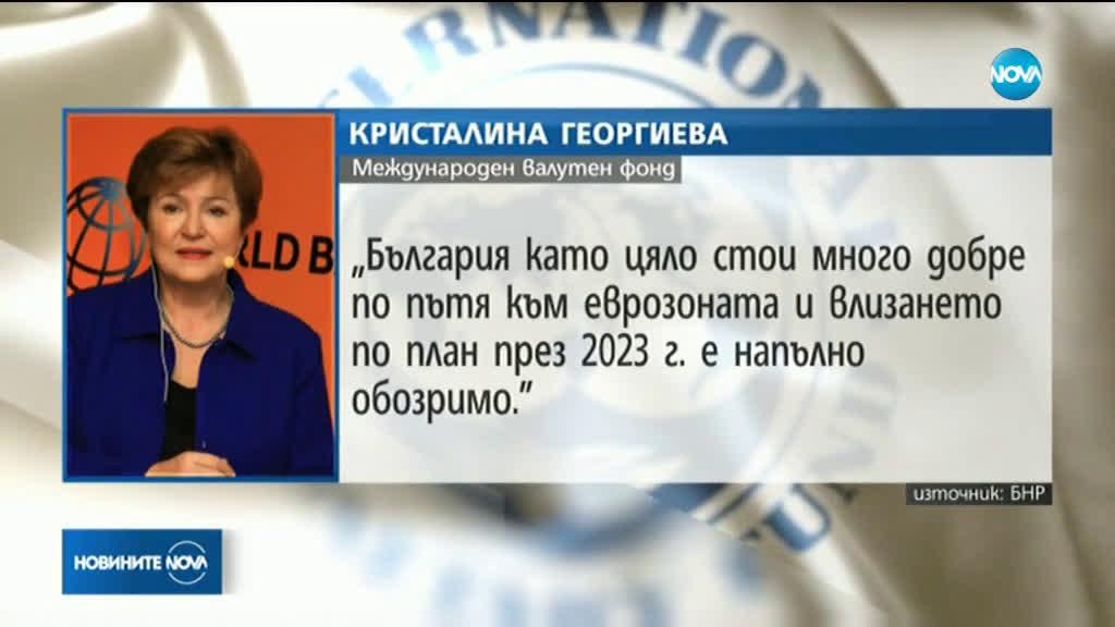 Кристалина Георгиева: България стои много добре по пътя към еврозоната