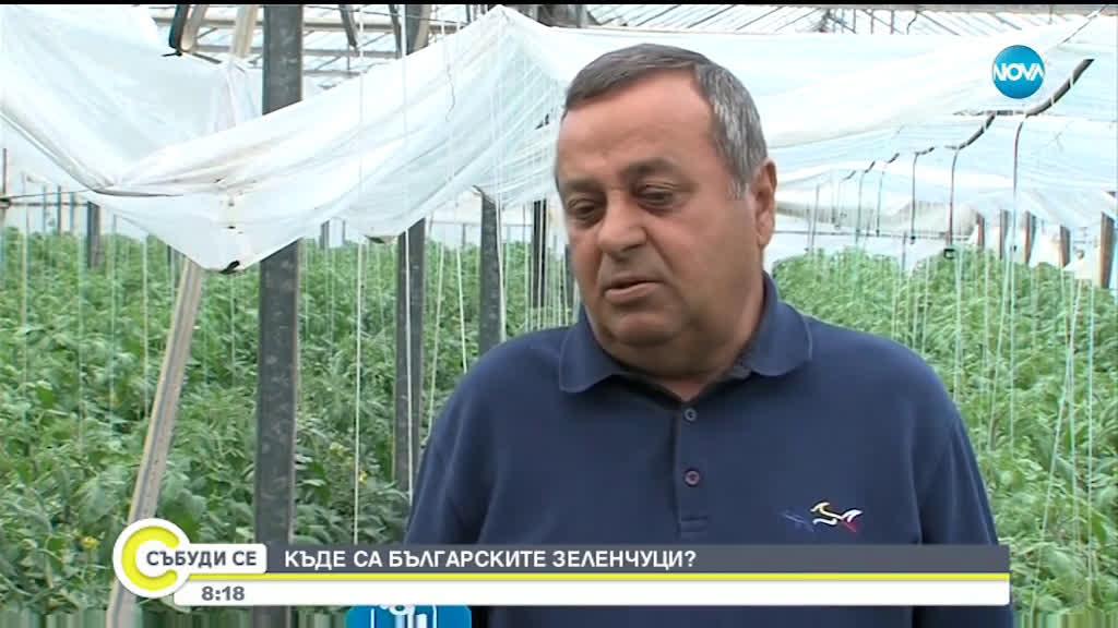 Ще купуваме ли продукти българско производство и на какви цени?