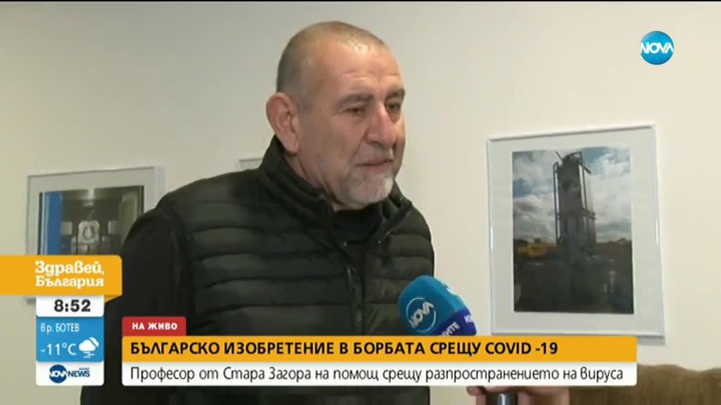 Българско изобретение в борбата с COVID-19