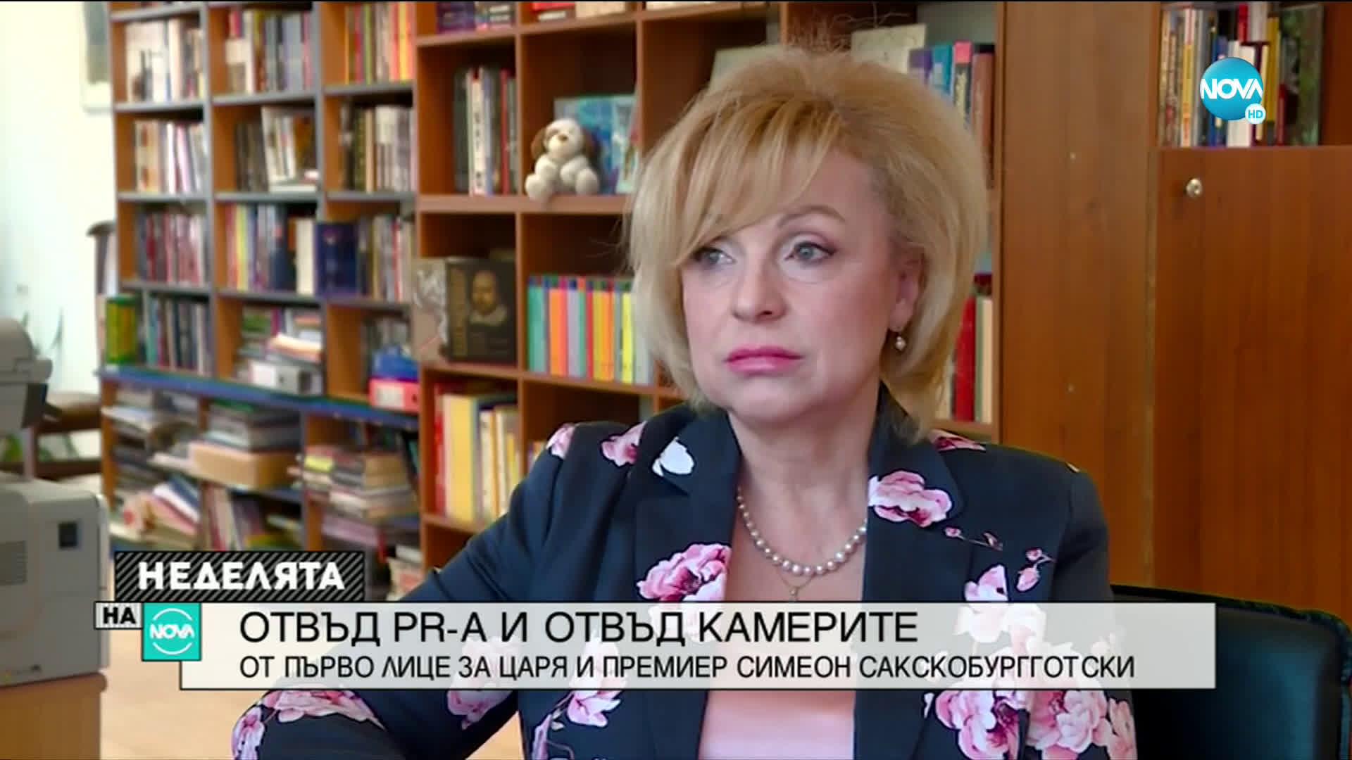 ОТВЪД PR-A: Цветелина Узунова за царя и премиер Симеон Сакскобургготски