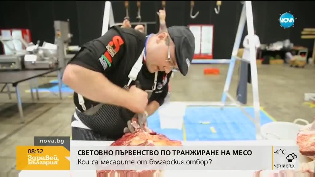 Български месари ще се включат в Световното по транжиране на месо