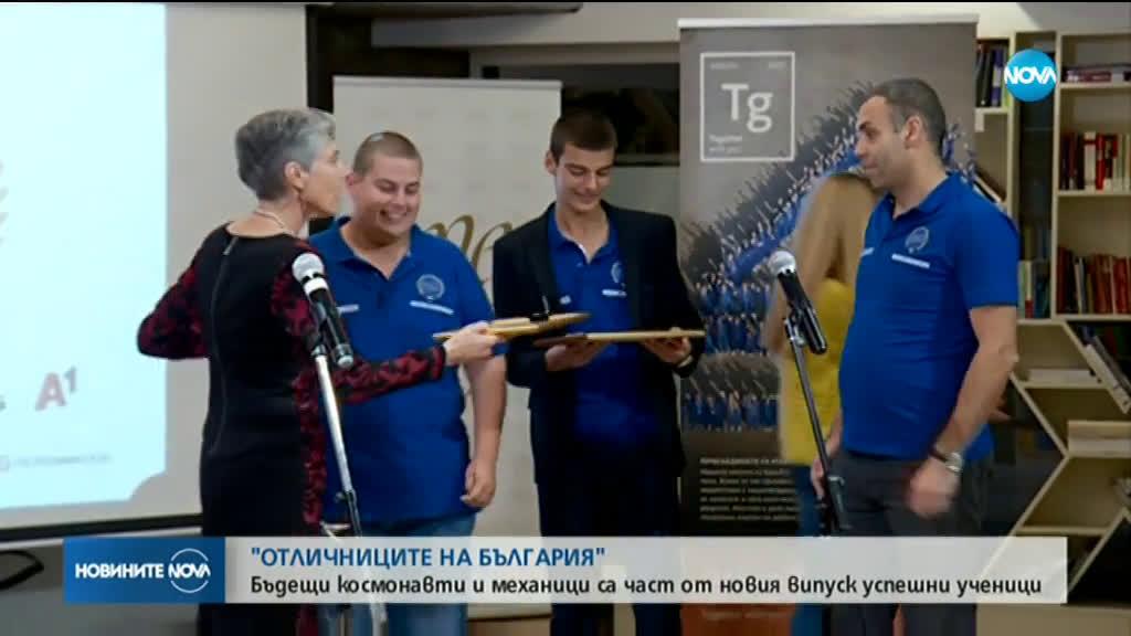 """Бъдещи космонавти и механици влязоха в новия випуск на \""""Отличниците на България\"""""""