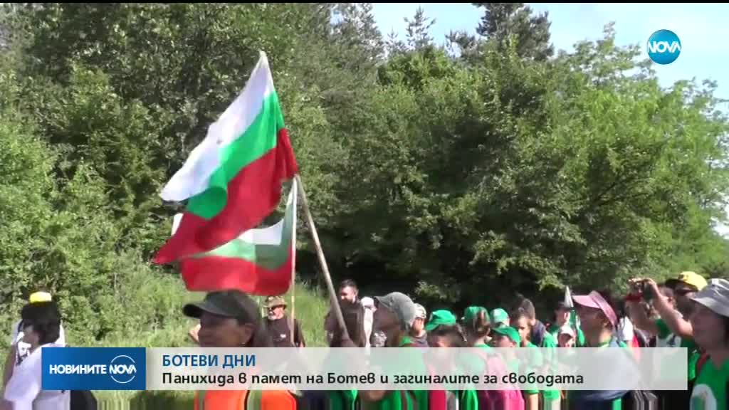 Панихида в памет на Ботев и загиналите за свободата