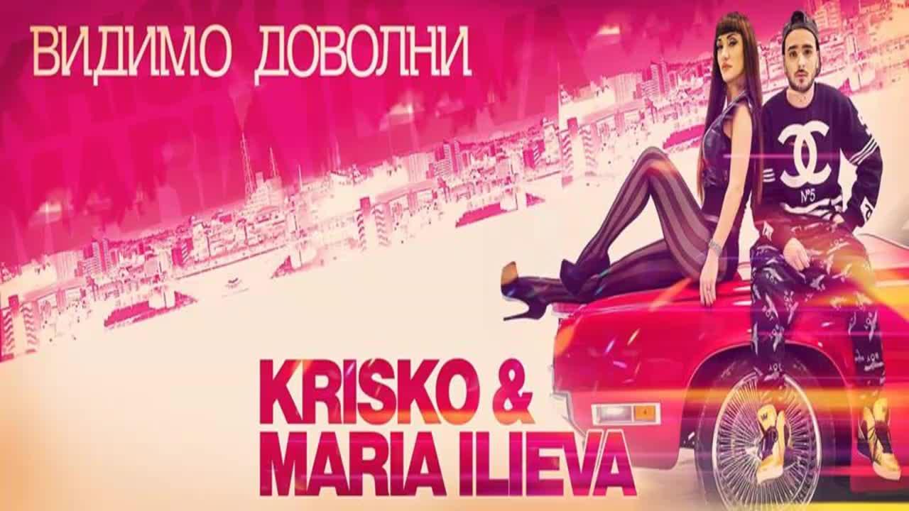 Криско и Мария Илиева - Видимо доволни