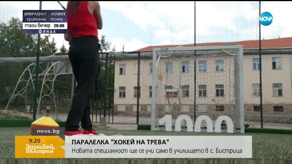 Училище в Бистрица формира паралелка по хокей на трева